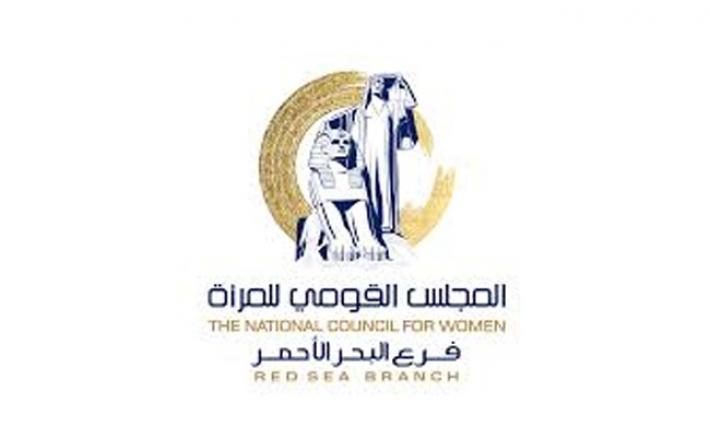 المجلس القومي للمرأة «فرع البحر الأحمر»