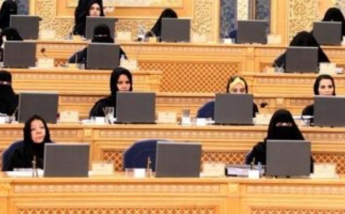السعودية تشرك المرأة فى اتخاذ القرار