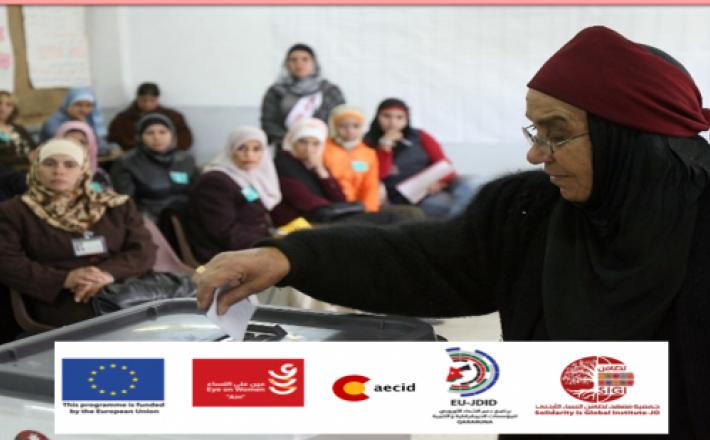 مقترحات لزيادة مشاركة النساء في انتخابات النواب