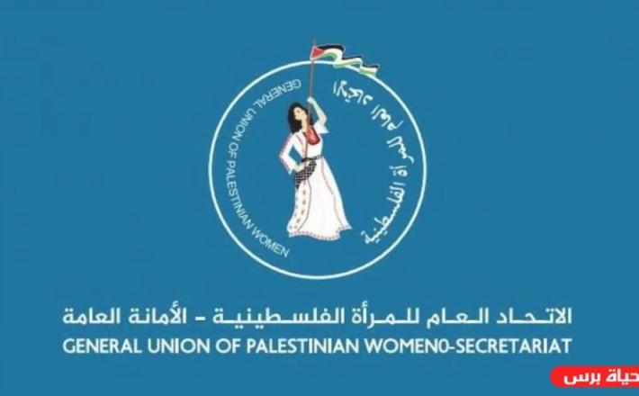 الاتحاد العام للمرأة الفلسطينية