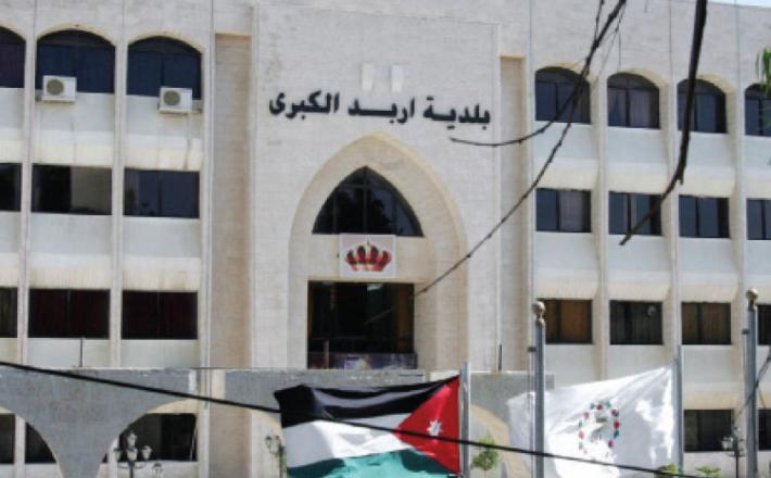 مبنى بلدية إربد - (أرشيفية)