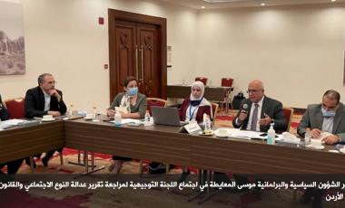 وزير الشؤون السياسية والبرلمانية موسى المعايطة في اجتماع اللجنة التوجيهية لمراجعة تقرير عدالة النوع الاجتماعي والقانون في الأردن