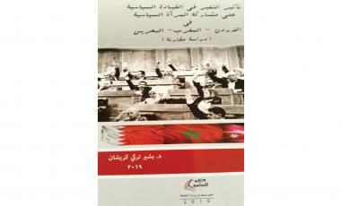 كتاب يتناول مشاركة المرأة السياسية في الأردن والمغرب والبحرين