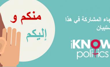شبكة المعرفة الدولية للنساء الناشطات في السياسة