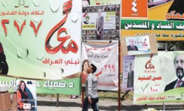 إعلانات انتخابية لنساء عراقيات في انتخابات سابقة - (أرشيفية)