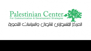 Palestinian center